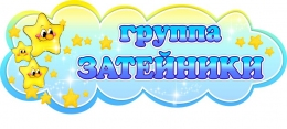 Купить Фигурная табличка в группу Затейники для детского сада  280х112 мм в России от 154.00 ₽