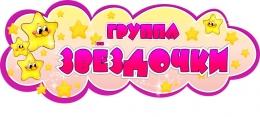 Купить Фигурная табличка в группу Звездочки для детского сада 280х111 мм в России от 152.00 ₽