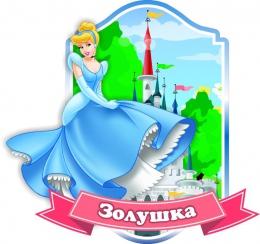 Купить Фигурный односторонний элемент Золушка 490*470 мм в России от 896.00 ₽