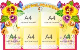 Купить Фигурный Стенд Для Вас, родители группа Анютины глазки 1130*720 мм в России от 3482.00 ₽