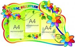 Купить Фигурный стенд Для вас, родители в группу Семицветик 1100*700 мм в России от 3081.00 ₽