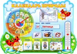 Купить Фигурный стенд Календарь Природы, развивающий в группу Божья коровка 890*630 мм в России от 2704.00 ₽