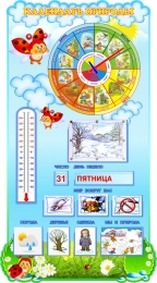 Купить Фигурный стенд Календарь Природы вертикальный в группу Божья коровка 600*1000 мм в России от 2870.00 ₽