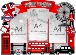 Купить Фигурный Стенд Our Class в стиле Лондон в кабинет английского языка 940*690 мм в России от 2762.00 ₽