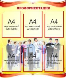 Купить Фигурный Стенд Профориентация 770*900мм в России от 3037.00 ₽
