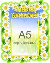 Купить Фигурный стенд Списки кроватей в группу Ромашка 290*360 мм в России от 435.00 ₽