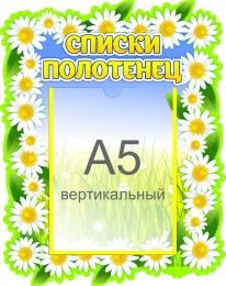 Купить Фигурный стенд Списки полотенец в группу Ромашка 290*360 мм в России от 435.00 ₽
