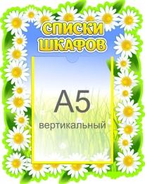 Купить Фигурный стенд Списки шкафов в группу Ромашка 290*360 мм в России от 435.00 ₽