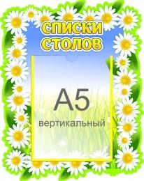 Купить Фигурный стенд Списки столов в группу Ромашка 290*360 мм в России от 435.00 ₽