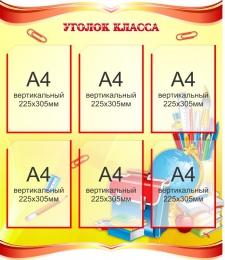 Купить Фигурный Стенд Уголок класса в золотисто-красных тонах 770*900мм в России от 3176.00 ₽