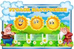 Купить Фигурный стенд Уголок настроения группа Гномики 600*390 мм в России от 993.00 ₽