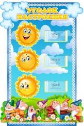 Купить Фигурный стенд Уголок настроения группа Гномики вертикальный 390*600 мм в России от 993.00 ₽