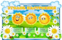 Купить Фигурный стенд Уголок настроения группа Ромашка 600*390 мм в России от 996.00 ₽