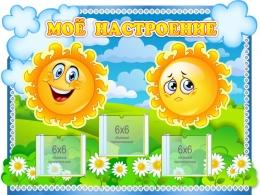 Купить Фигурный стенд Уголок настроения группа Солнышко 390*300 мм в России от 563.00 ₽