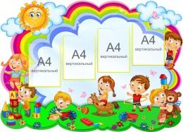 Купить Информационный стенд для группы Веселые ребята 1280*920 мм в России от 4901.00 ₽