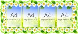 Купить Информационный стенд в группу Ромашка 4 кармана А4 1120*500 мм в России от 2386.00 ₽