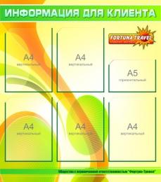 Купить Информация для клиента на 6 карманов 760*860мм в России от 2783.00 ₽