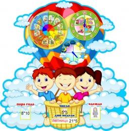 Купить Календарь природы с детьми на воздушном шаре 1020*1030 мм в России от 4447.00 ₽