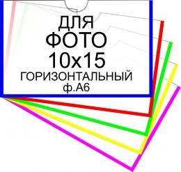 Купить Карман для ФОТО 10х15 (А6) горизонтальный самоклеящийся 160х105 мм в России от 35.00 ₽
