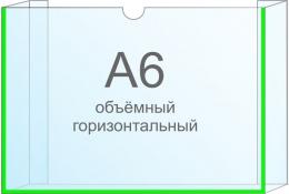 Купить Карман для ФОТО 10х15 (А6) объемный горизонтальный самоклеящийся в России от 70.00 ₽