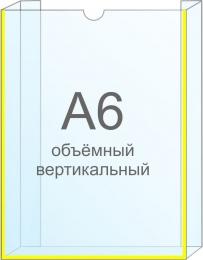 Купить Карман для ФОТО 10х15 (А6) объемный вертикальный самоклеящийся в России от 70.00 ₽