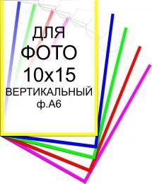 Купить Карман для ФОТО 10х15 (А6) вертикальный самоклеящийся 110х155 мм в России от 35.00 ₽