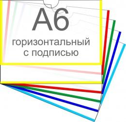 Купить Карман для ФОТО 10х15 с подписью (А6) горизонтальный самоклеящийся 165х135 мм в России от 45.00 ₽