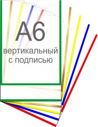 Купить Карман для ФОТО 10х15 с подписью (А6) вертикальный самоклеящийся 135х165 мм в России от 45.00 ₽