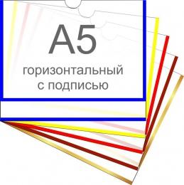 Купить Карман пластиковый для ФОТО А5 горизонтальный самоклеящийся с подписью 225х185 мм в России от 55.00 ₽