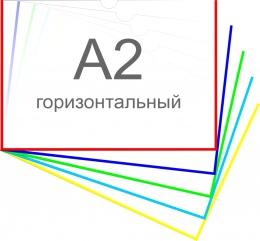 Купить Карман горизонтальный А2 самоклеящийся 605х425 мм в России от 310.00 ₽
