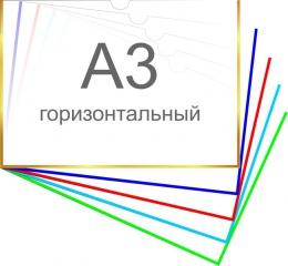Купить Карман горизонтальный А3 пластиковый самоклеящийся 435х305 мм в России от 150.00 ₽