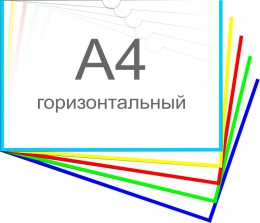 Купить Карман пластиковый горизонтальный А4 самоклеящийся 315х215 мм в России от 80.00 ₽