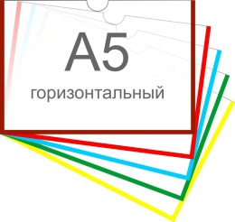 Купить Пластиковый карман А5 горизонтальный самоклеящийся 225х155 мм в России от 50.00 ₽