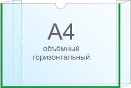 Купить Карман объёмный горизонтальный А4 самоклеящийся 315х215 мм в России от 130.00 ₽