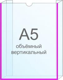 Купить Карман объёмный вертикальный А5 самоклеящийся 165х215 мм в России от 105.00 ₽