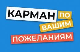 Купить Карман по вашим размерам и пожеланиям в России от 0.00 ₽
