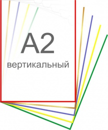 Купить Карман вертикальный А2 самоклеящийся 430х600 мм в России от 310.00 ₽