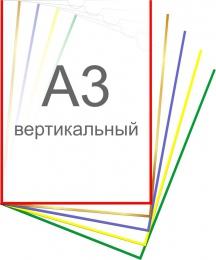 Купить Пластиковый карман А3 вертикальный самоклеящийся 315х425 мм в России от 150.00 ₽