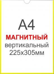 Купить Карман вертикальный А4 на МАГНИТНОЙ ленте 225х305 мм в России от 112.00 ₽