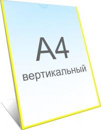 Купить Карман вертикальный А4 на подставке из пластика 3 мм 225х305 мм в России от 330.00 ₽