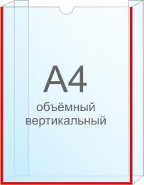 Купить Карман вертикальный А4 объёмный самоклеящийся 225х305 мм в России от 130.00 ₽