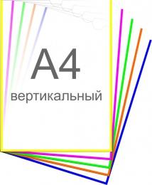 Купить Карман А4 самоклеящийся для стенда вертикальный 225х305 мм в России от 80.00 ₽