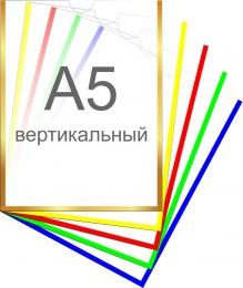 Купить Карман вертикальный А5 самоклеящийся 165х215 мм в России от 50.00 ₽