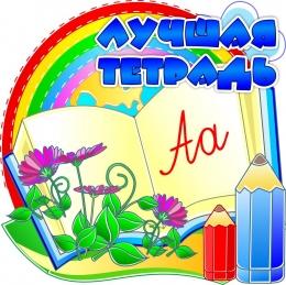 Купить Комплект наклеек Лучшая тетрадь 25 шт 51*51 мм в России от 144.00 ₽