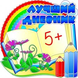 Купить Комплект наклеек Лучший дневник 20 шт 51*51 мм в России от 126.00 ₽