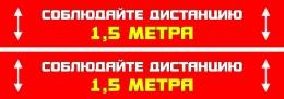 Купить Комплект наклеек Соблюдайте дистанцию 1,5 метра 300*50 мм в России от 45.00 ₽