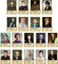 Купить Комплект портретов русских поэтов для кабинета русской литературы 18 шт. 210*290 мм в России от 4056.00 ₽
