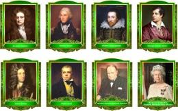 Купить Комплект портретов  Знаменитые Британцы для кабинета английского языка в золотисто-зеленых 260*350 мм в России от 2686.00 ₽