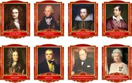 Купить Комплект портретов  Знаменитые Британцы для кабинета английского языка золотисто-красные 260*350 мм в России от 2686.00 ₽