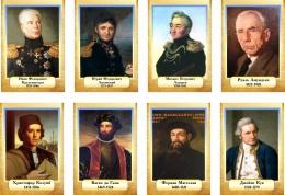 Купить Комплект  портретов Знаменитые географы для кабинета географии №2 200*290 мм в России от 1712.00 ₽
